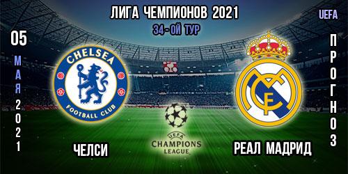 Челси – Реал Мадрид. Прогноз. Лиги чемпионов