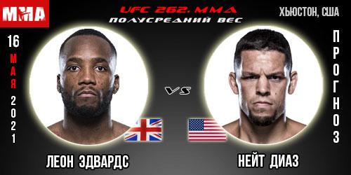 Прогноз. Эдвардс - Диаз. UFC 262