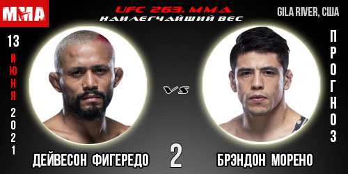 Прогноз. Реванш Фигередо - Морено 2. UFC 263