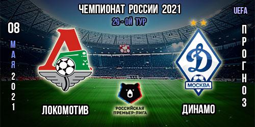 Локомотив – Динамо. Прогноз. 08.05.2021