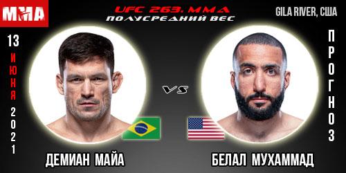 Прогноз Майа - Мухаммад. UFC 263