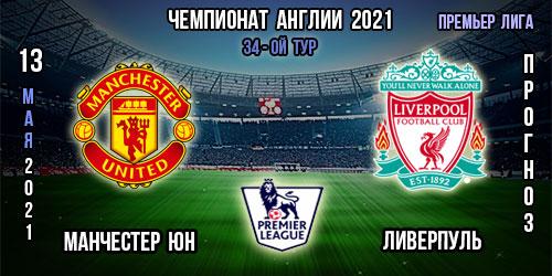 Манчестер Юнайтед – Ливерпуль. Прогноз
