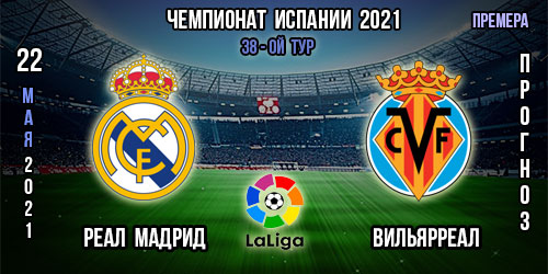 Реал М – Вильярреал. Прогноз. Испания. 22.05.2021г.