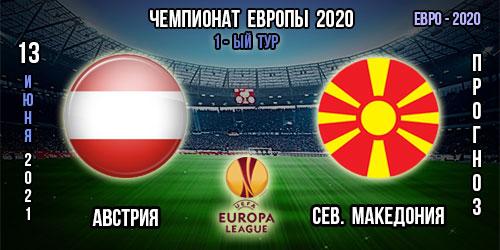Австрия – Северная Македония. Прогноз. Евро 2020