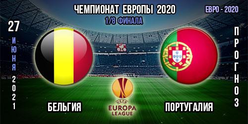 Бельгия – Португалия. Прогноз. Евро 2020