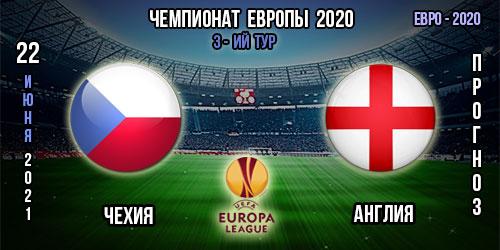 Чехия – Англия. Прогноз. Евро 2020