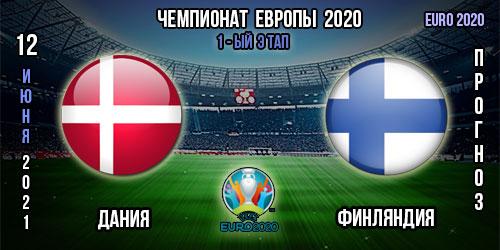 Дания – Финляндия. Прогноз. Евро 2020.