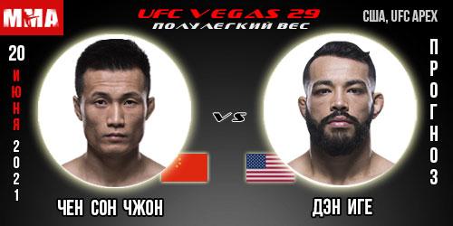 Прогноз. Джон - Иге. UFC 20.06.2021