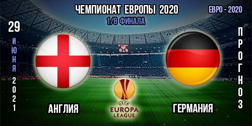 Англия – Германия. Прогноз. Евро 2020