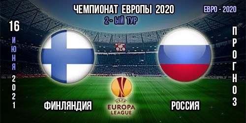 Финляндия – Россия. Прогноз. Евро 2020.