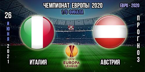 Италия – Австрия. Прогноз. Евро 2020