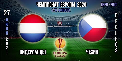 Нидерланды – Чехия. Прогноз. Евро 2020