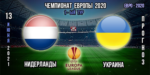 Нидерланды – Украина. Прогноз. Евро 2020