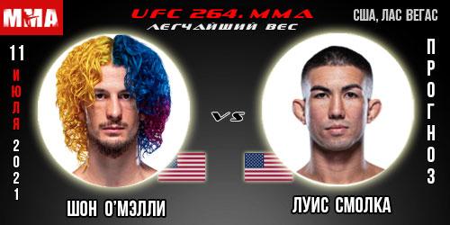 Прогноз. О'Мэлли - Смолка. UFC 264