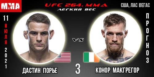 Прогноз. Реванш Порье - МакГрегор 3. UFC 264