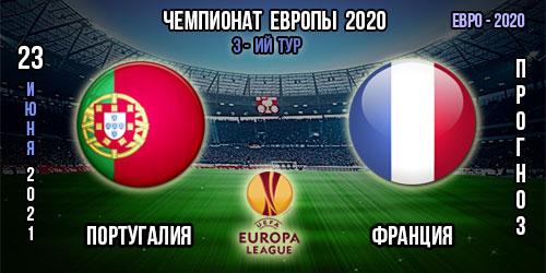 Португалия – Франция. Прогноз. Евро 2020.