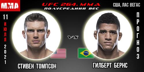 Прогноз. Томпсон - Бернс. UFC 264.