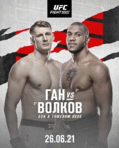 UFC 27.06.2021г. Прогнозы. Гейн - Волков