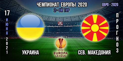 Украина – Северная Македония. Прогноз. Евро 2020