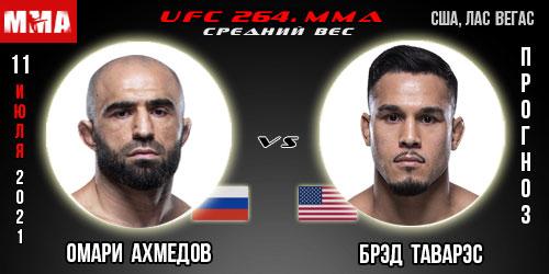 Прогноз Ахмедов - Таварэс. UFC 264