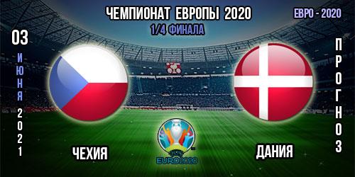 Чехия – Дания. Прогноз. Евро 2020