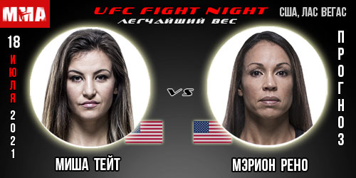 Прогноз. Тейт - Рено. UFC