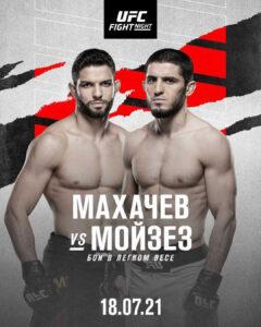 UFC 18.07.2021. Прогнозы.